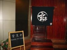 北京原人ラグビークラブ-100816_gentei3